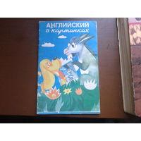 Детская книга на английском языке    Английский в картинках