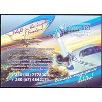 Календарик авиация Украина