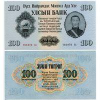 Монголия. 100 тугрик (образца 1955 года, P34, UNC)