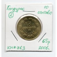 Гондурас 10 сентаво 2006 года -2