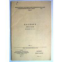 W: Бланк паспорта на ППК-У-А-Д (чистый) в коллекцию