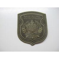 Шеврон 361 база охраны и обслуживания Беларусь