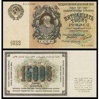 [КОПИЯ] 15000 рублей 1923г.