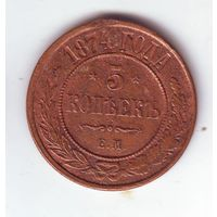 5 копеек 1874 г.