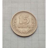 Монголия .15 менге 1945г