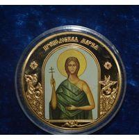 """Медаль """"Преподобная Мария"""" из серии """"Небесные покровители"""" с 1 рубля"""