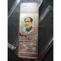 """Серебряный слиток """"120 лет со дня рождения Мао Цзэдуна"""" в капсуле."""