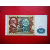 100 рублей 1991г. В.З. В.И.Ленин.