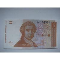 Хорватия 1 динар 1991 г.