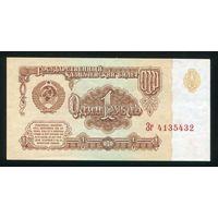 СССР. 1 рубль образца 1961 года. Шестой выпуск (серия Зг). UNC