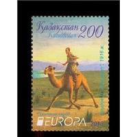 Казахстан 2013, (549) Европа СЕРТ. Почтовый транспорт. Верблюд. Фауна, 1 марка **