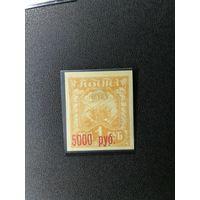 1922 год марка из Вспомог. стандартного выпуска, Заг.28 ! с 1 руб! ПРОДАЖА КОЛЛЕКЦИИ!