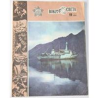 """Журнал """"Вокруг света"""", 1985, #7"""