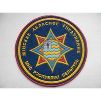 Минское областное управление МЧС