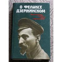 О Феликсе Дзержинском.