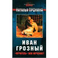 Иван Грозный. Мучитель или мученик. Наталья Пронина