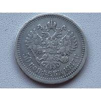 Российская Империя 50 копеек 1887 г. А.Г. Александра III ( тир. 26 000 R)