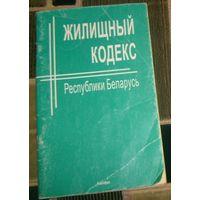 Жилищный кодекс Республики Беларусь.