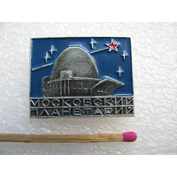 Значок. Московский планетарий