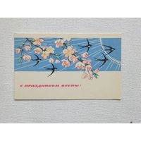 Монахов с праздником весны 1966   9х14  см