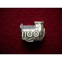 1100 лет Смоленску