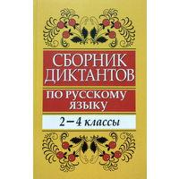 Сборник диктантов по русскому языку. 2-4 классы