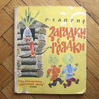 Сапгир Г. Загадки с грядки. (Художник Е. Монин). 1963г.