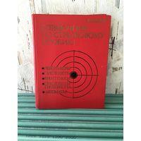 Справочник по стрелковому оружию