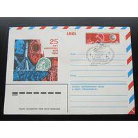 1982 ХМК ОМ СГ 25 лет Космической эры Космос СССР (М)