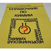 Справочник по химии 1989 год