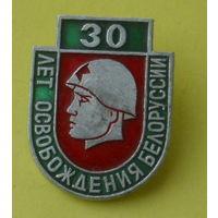30 лет освобождения Белоруссии. А33.