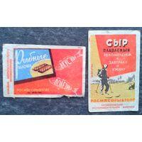 Спичечные этикетки. Реклама. Росмясорыбторг. 2 штуки 1960 г. Цена за 1 шт.
