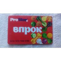 Пластиковая карточка магазина Простор. распродажа