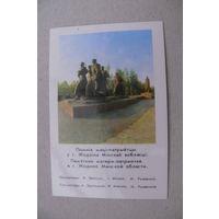 Календарик, 1983, Памятник матери-патриотке в г. Жодино.