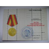Удостоверение 90 лет ВС РБ 2008г. Оригинал