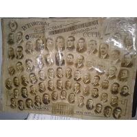 Фото выпускников Всесоюзной финансовой Академии  Ленинград 1937 г.