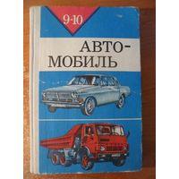 Автомобиль. 9-10 классы. Учебное пособие