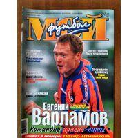 Мой футбол 31-2000