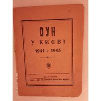 ОУН в Киеве 1941-1943  /Argentina 1950/