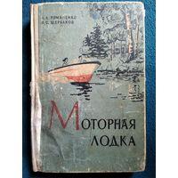 Л.Л. Романенко и др. Моторная лодка.  1962 год