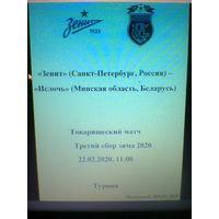 22.02.2020--Зенит Санкт-Петербург--Ислочь Минская обл.--товар.матч в Турции