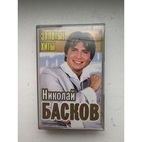 Аудиокассета Николай Басков