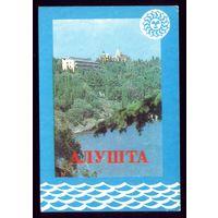Украина Крым Алушта