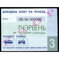 Образец! Проездной билет - троллейбус, трамвай, 3-я декада, Минск, 1998 год