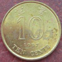 5148:  10 центов 1997 Гонконг