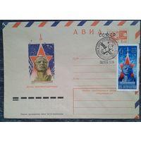 ХМК. АВИА. День космонавтики. 1975 г. Марка. Спецгашение