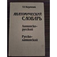 Анатомический словарь Латинско-русский Русско-латинский