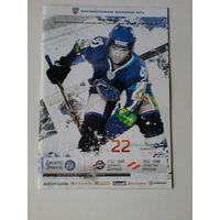 Хоккейная программа КХЛ.