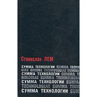 Станислав Лем. Сумма технологии