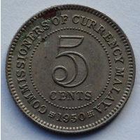 Малайя 5 центов. 1950